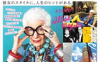 映画「アイリス・アプフィル!94歳のニューヨーカー」