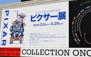 東京都現代美術館「ピクサー展」