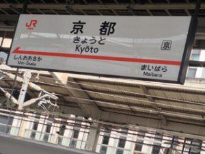 京都駅に美容師