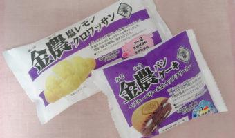 秋田で人気上昇中のパン☆