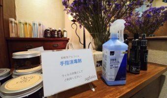 お客様からのお問い合わせ/コロナウイルスの影響で美容室は営業していますか?